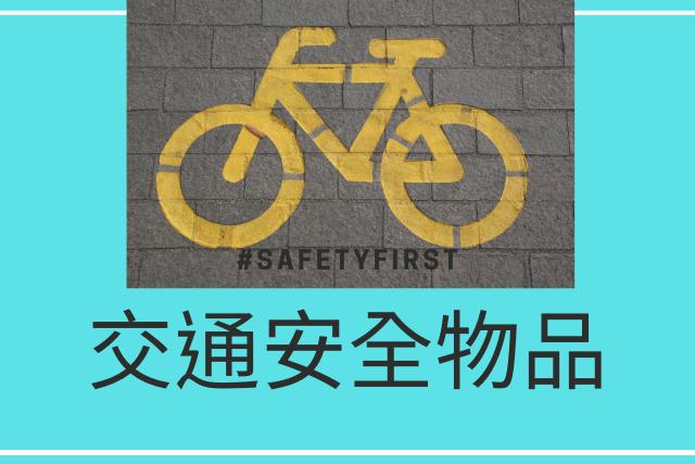 交通安全物品